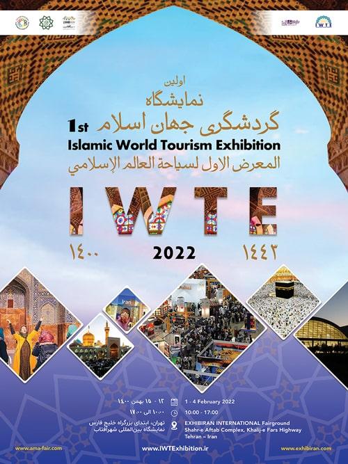 نمایشگاه گردشگری جهان اسلام